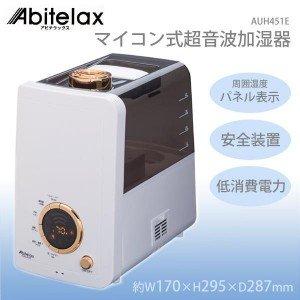 最新入荷 アビテラックス AUH451E マイコン式超音波加湿器 アビテラックス AUH451E B01N3R8BGI, marumoshirt:6680a25c --- ciadaterra.com