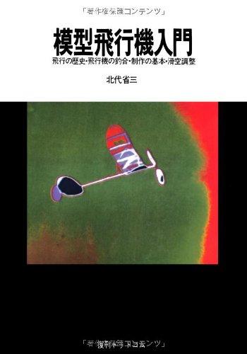Download Mokei hikoki nyumon : Hiko no rekishi hikoki no tsuriai seisaku no kihon kakku chosei. pdf