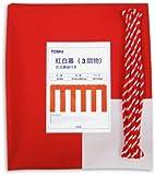 紅白幕 3間  紅白紐付き [ テトロン H180cm×W540cm/3間 安心の日本製 ]