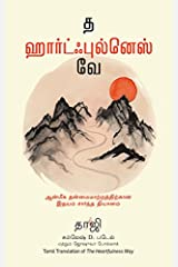 The Heartfulness Way (Tamil) (Tamil Edition) Kindle Edition
