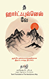 The Heartfulness Way (Tamil) (Tamil Edition)