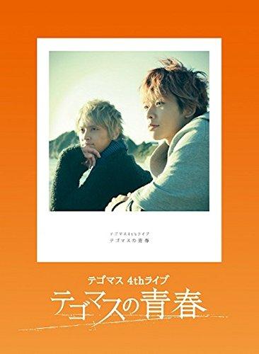 テゴマス 4thライブ テゴマスの青春(初回限定盤) [Blu-ray] B00VDQDPJ8