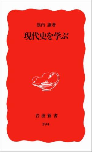 現代史を学ぶ (岩波新書 新赤版 (394))