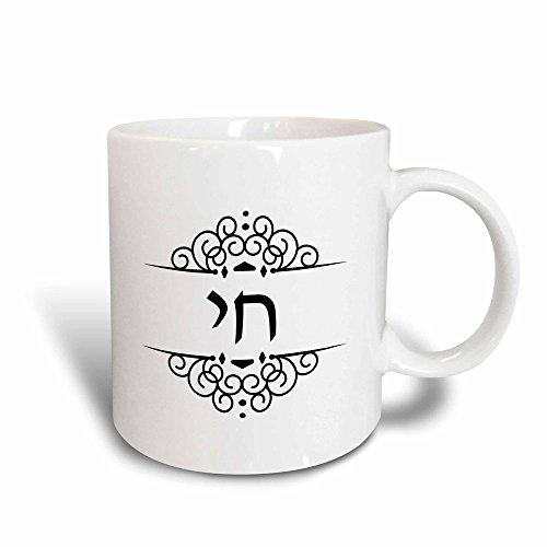 3dRose Mug Chai - Hebrew word for Life - Hai Jewish Symbol - black and white (mug_165035_3) - 11oz - Transforming, Black/White