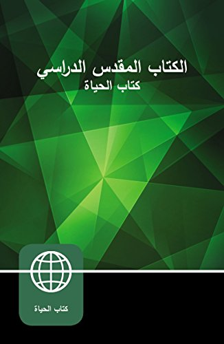 Arabic Study Bible, NAV, Hardcover