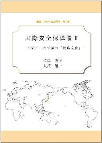 Download Kokusai anzen hoshō ron. 2 pdf epub