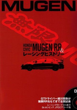 Honda Wagon Fit (HONDA CIVIC MUGEN RR & RACING HISTORY (Japan Import))
