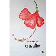 Prempatta (Malayalam)