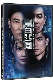 the game movie english subtitles