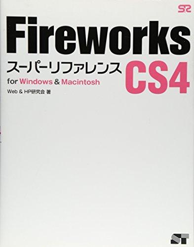 Fireworks CS4 super reference for Windows & Macintosh (2009) ISBN: 4881666746 [Japanese Import] (Fireworks Cs4 Windows)