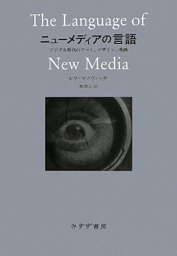 ニューメディアの言語―― デジタル時代のアート、デザイン、映画