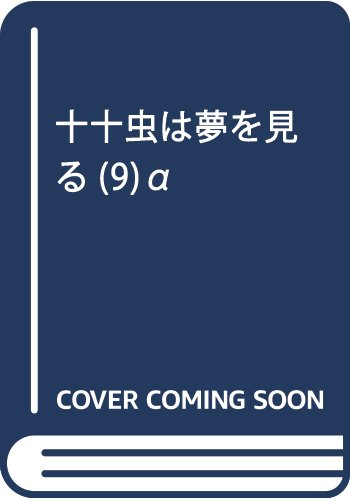 十十虫は夢を見る(9): ボニータ・コミックスα