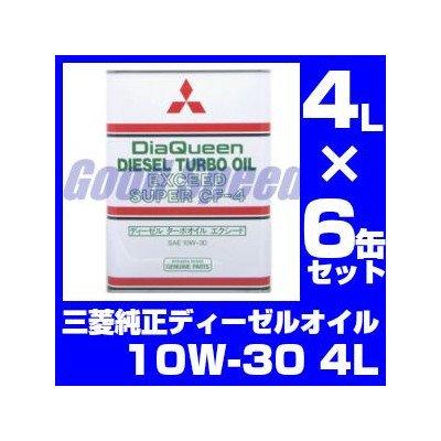 MITSUBISHI 三菱純正 エンジンオイル ダイヤクイーン ディーゼルターボエクシード スーパーCF-4 4リットル×6缶セット 10W-30 2987610-6 B01CRQBT54