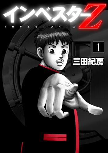 Investor Z - Vol.1 (Morning KC Comics) Manga