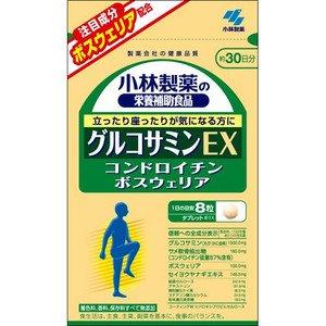 【小林製薬】グルコサミンEX 240粒(お買い得3個セット) B01JGDT4LC