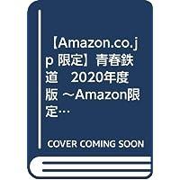 【Amazon.co.jp 限定】青春鉄道 2020年度版 ~Amazon限定オリジナルイラストカード付き~ (MFコミックス ジーンシリーズ)