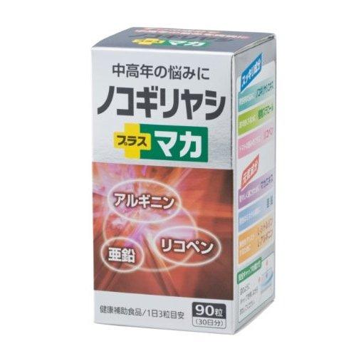 ノコギリヤシ+マカ 90粒 2個セット B00UKIXG9O