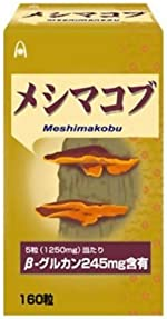 純度100%のメシマコブ 160粒