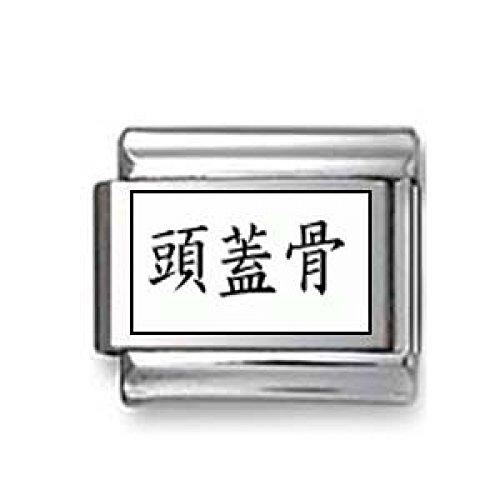 (Kanji Symbol
