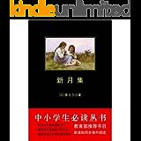 中小学生必读丛书:新月集 (中小学生新课标必读丛书)
