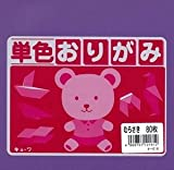 Origami Paper Single Side Solid Purple Color 6in 80 sheets, Office Central