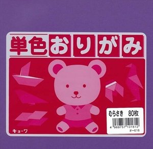 (Origami Paper Single Side Solid Purple Color 6in 80 sheets)