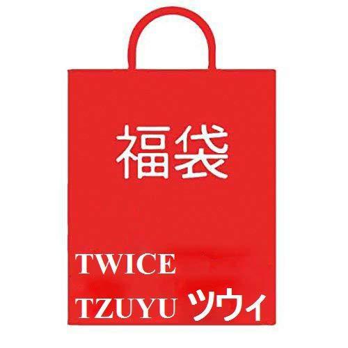 TWICE ツウィ 福袋 グッズセット 2019年 ver (韓メディアSHOP限定)