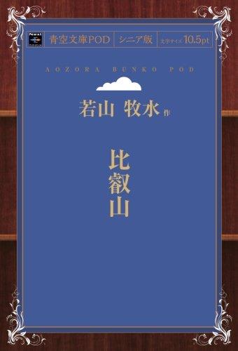 比叡山 (青空文庫POD(シニア版))