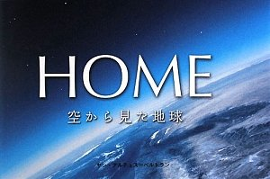 HOME―空から見た地球