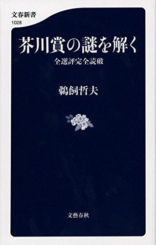 芥川賞の謎を解く 全選評完全読破 (文春新書)
