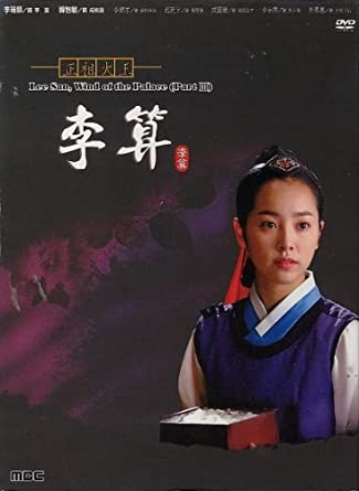 Amazon. Com: lee san,wind of the palace ( part iii ) 61 ~ 85 end.
