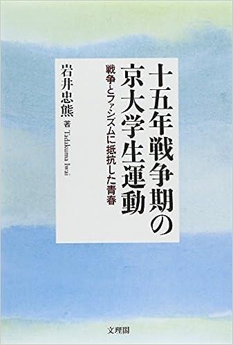 十五年戦争期の京大学生運動―戦...
