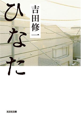 ひなた (光文社文庫)