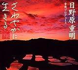 Sawayaka Ni Ikiru Ongaku Series: Furusato Hen by Sawayaka Ni Ikiru Ongaku Series: Furusato Hen (2007-09-05)