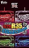F-TOYS(エフトイズ) F-TOYS(エフトイズ) GTR R35 コレクション