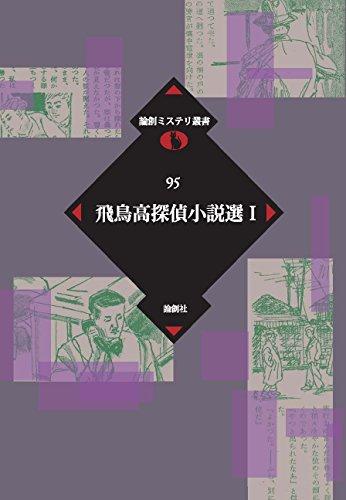 飛鳥高探偵小説選〈1〉 (論創ミステリ叢書)