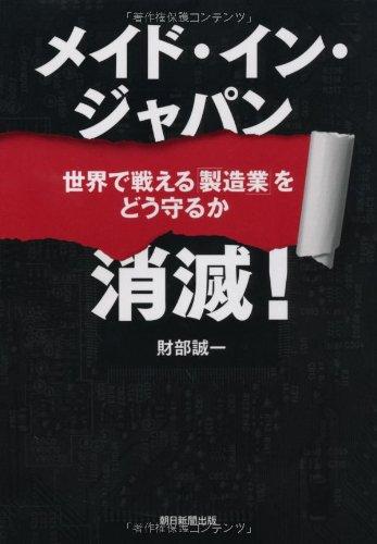 メイド・イン・ジャパン消滅! 世界で戦える「製造業」をどう守るか