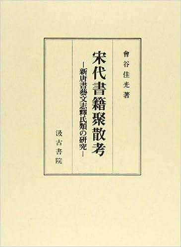 宋代書籍聚散考―新唐書芸文志釈...
