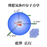 Molecular Mechanics of the Ideal Gas Natural Science Series (Japanese Edition)