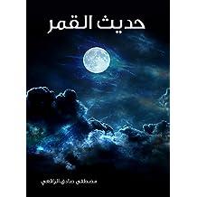حديث القمر (Arabic Edition)