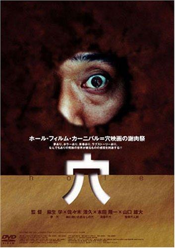 Amazon | 穴 [DVD] | 映画