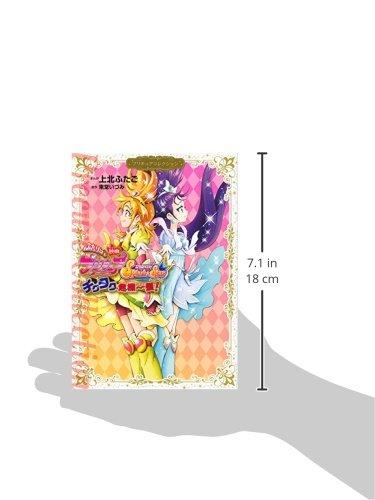 Movie Futari wa PreCure Splash Star