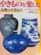 週刊 やきものを楽しむ 25 九州のやきもの (小学館ウイークリーブック) 清水芳郎 (雑誌 - 2003)