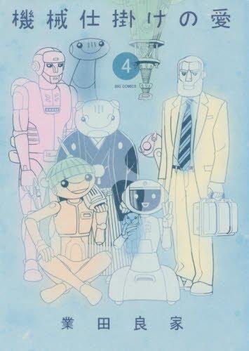 機械仕掛けの愛 4 (ビッグコミックス)