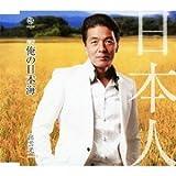 Koichi Izumo - Nipponjin [Japan CD] WKCL-7073 by EMI Music Japan