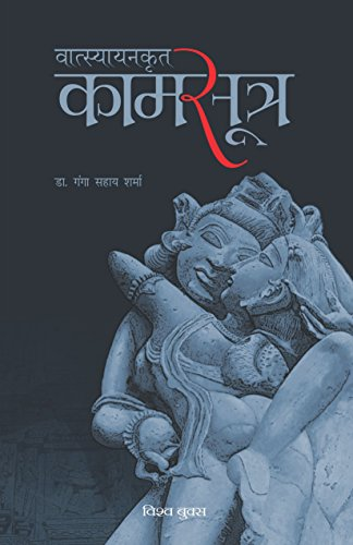 Hindi Books Pdf Kamasutra