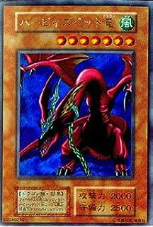 遊戯王OCG ハーピィズペット竜 ウルトラレア