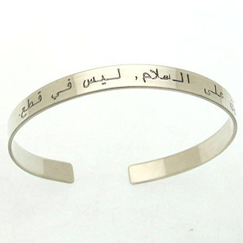 cf069fd7e0a Arabic Bracelet - Personalized Engraved Jewelry - Custom Sterling Silver  Cuff Bracelet - Gift for Her - arabic text bracelets - arabic calligraphy  bracelet ...