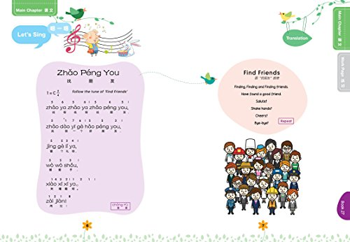 My Fun Chinese (MFC) I Can Speak Purple Set 1 (English and Chinese Edition) by Beijing Mandarin (H.K.) (Image #7)