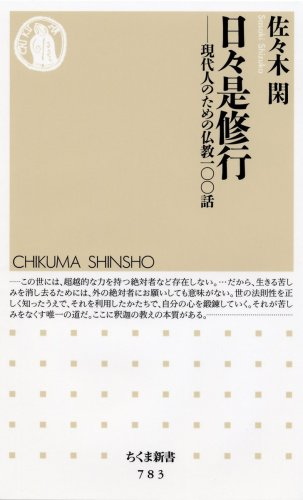 日々是修行 現代人のための仏教100話 (ちくま新書)